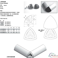 工业铝材,型材配件MV三维连接