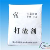 低温打渣剂使用方法