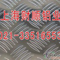 供应花纹铝板五条筋
