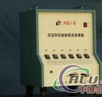 供应铝件、铁件 铸造缺陷金属熔融填充修补机