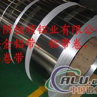 供应合金铝卷带,变压器铝带生产,山东标牌铝卷带