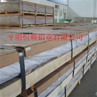 供应合金铝板,宽厚合金铝板,拉伸铝板