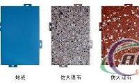 陕西西安铝单板铝幕墙铝扣板