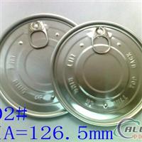 直徑126.5mm502#鋁易拉蓋