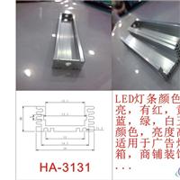 供应LED铝槽