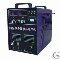 供应铸铝件冷焊修补机