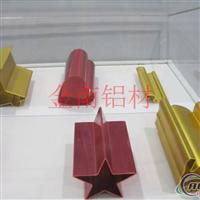 供应五角星铝型材、着色氧化铝材
