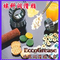 供应食品机械润滑脂,食品级轴承润滑脂