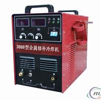 供應翻砂鋁缺陷修復冷焊機