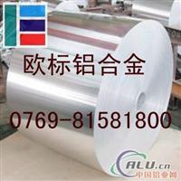 供应进口7075铝板进口铝板7075