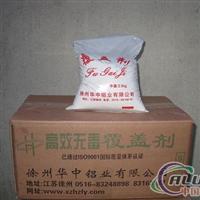 供应高效无毒笼罩剂