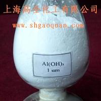 供应氢氧化铝(牙膏级,活性)
