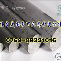 进口7075超硬铝板7075铝棒