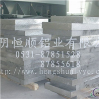 生产模具合金铝板,505260615083加工硬合金模具铝板