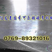 7075超硬航空铝板进口铝合金批发