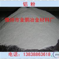 供应耐火质料公用铝粉