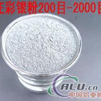 铝银粉批发零售细白铝银粉