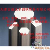 供应6063铝棒6063六角铝棒价格