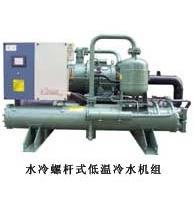 供应水冷螺杆式低温冷水机