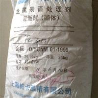 供应 铝材脱脂剂