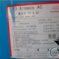 脱脂剂P3ALMECO AC