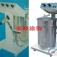 供应粉体涂料喷涂专用静电喷塑设备