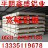 3A21鋁板山東鋁板,石化設備超寬超厚鋁板