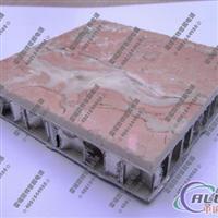 供应优质铝蜂窝复合板