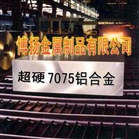 供应7075-T651铝板/航空铝材