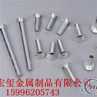 供应铝铆钉半空心铝铆钉实心铝铆钉