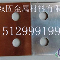 供应T2+L2铜铝复合板