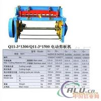 供应Q11电动剪板机