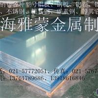 供应5052H34铝板