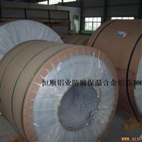 合金铝卷生产,管道防腐保温合金铝卷