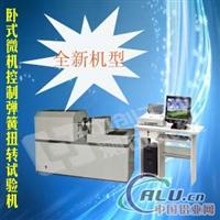 供应铝管微机控制弹簧拉压试验机