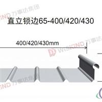 供应直立锁边铝镁锰屋面板
