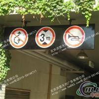 供應停車場入口限高限速標志