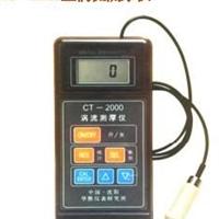 涡流测厚仪-铝合金氧化膜涂层厚度检测
