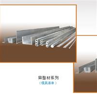 【流水线型材】,【建筑铝型材】