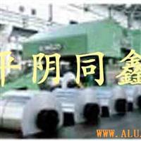 山东平阴同鑫铝业专业生产销售铝板卷、合金铝板卷、防腐防锈铝板卷、保温用铝板、防滑铝板