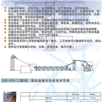 鋁桿連鑄連軋機系列(國家專利)
