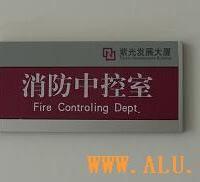 设计制作铝型材烤漆丝印标牌
