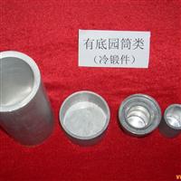 铝合金锻杯 铝合金锻杯价格