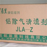 铝除气清渣剂JLAZ(粉)