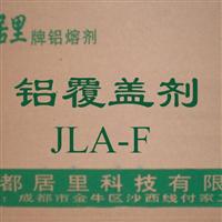 鋁覆蓋劑JLAF(粉)
