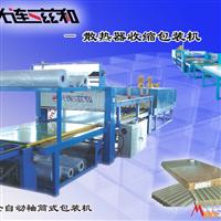 散热器热收缩包装机/收缩膜包装机/三兹和包装机/散热器包装机