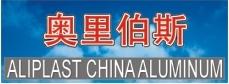奥里伯斯(中国)铝业有限公司