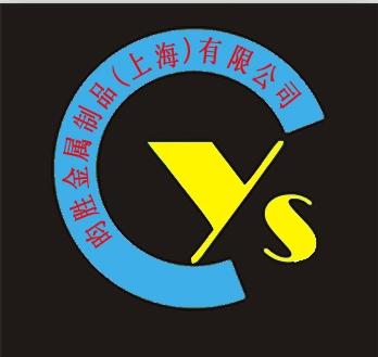 昀胜金属制品(上海)有限公司