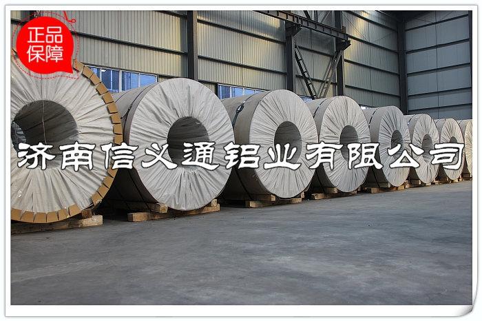 山东信义通铝业有限公司