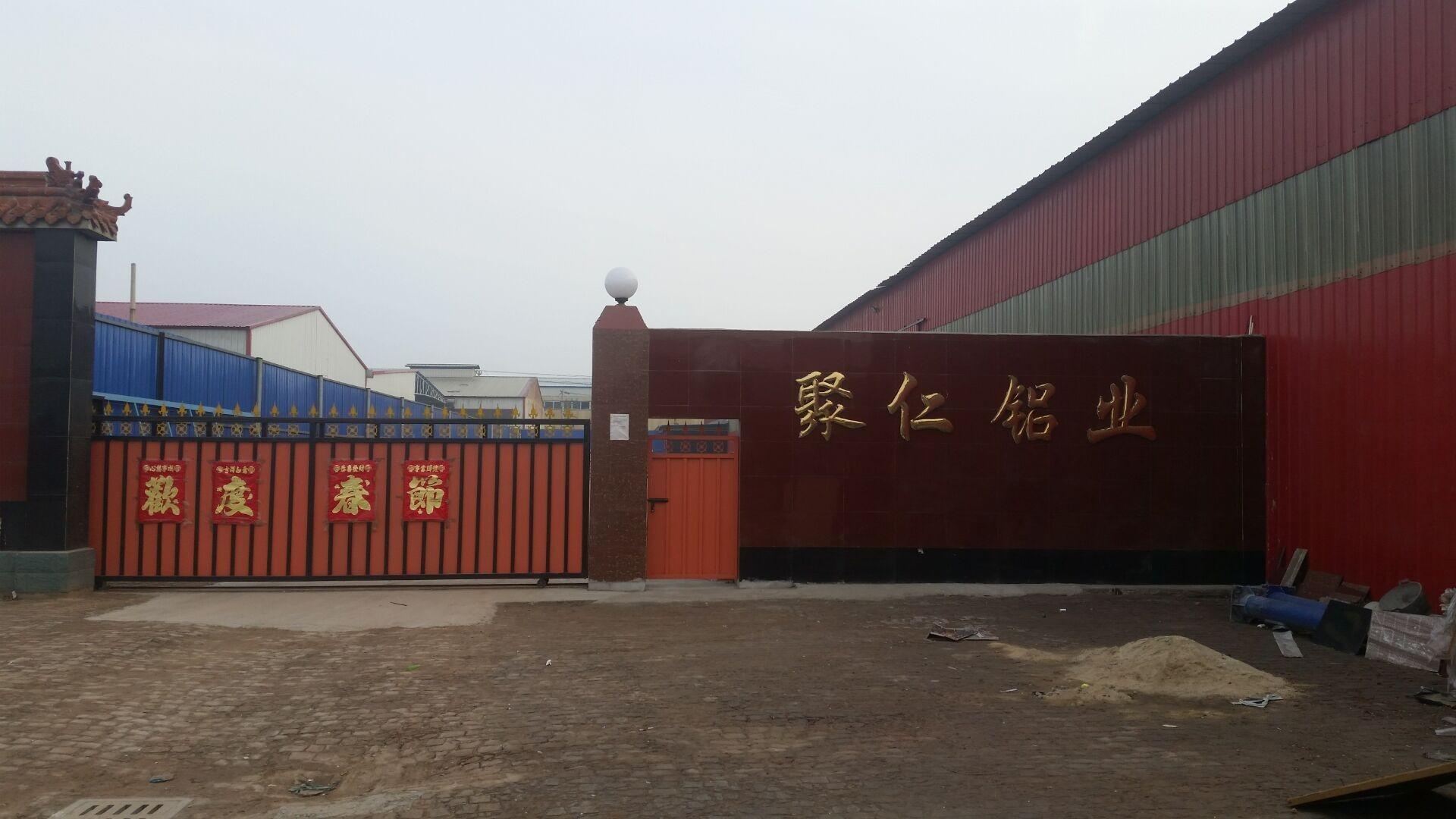 京津冀聚仁铝业有限公司